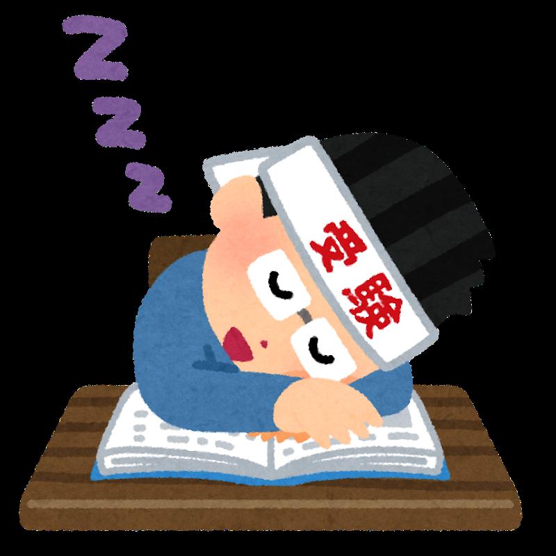 居眠りをする受験生のイラスト(男性) | かわいいフリー素材集 いらすとや